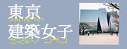 日本風格建築巡禮