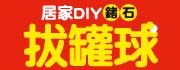 居家DIY鍺石拔罐球6入