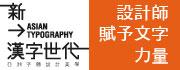 新漢字世代