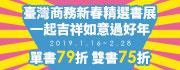 2019臺灣商務新春精選書展