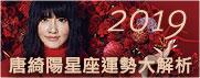 2019唐綺陽星座運勢