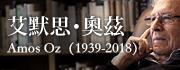 致 艾默思‧奧茲(1939-2018)