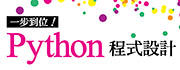 Python 程式設計