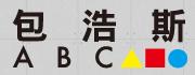 包浩斯ABC