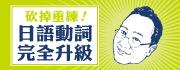 你媽媽知道你這樣子學日文嗎?