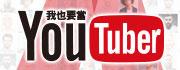我也要當YouTuber