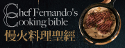 慢火料理聖經