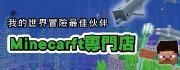Minecraft專門店