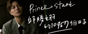 Prince Start