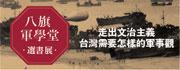 八旗-2019軍事講堂