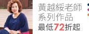 母女江山-黃越綏最新作品