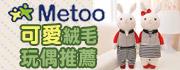 Metoo咪兔~安靜貼心的好朋友