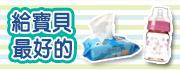嬰幼兒用品限時優惠推薦