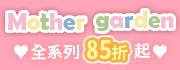 Mother Garden全系列特價85折起