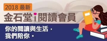 2018年金石堂I閱讀會員全面升級