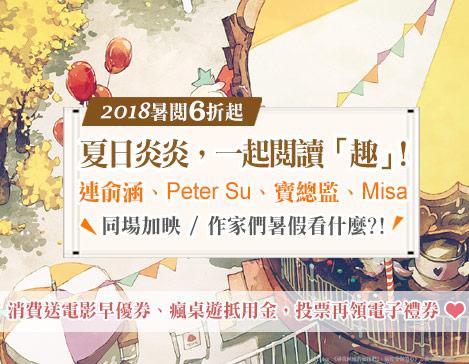 /event/1806_a045/045.asp?