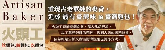 物理系的背景,12年鑽研烘焙理論,華人世界的頂尖工藝麵包師