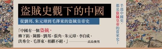 從劉邦、朱元璋到毛澤東的盜賊皇帝史