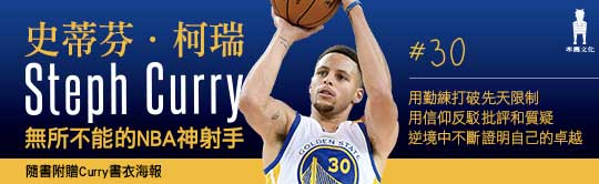 連NBA偉大球員都驚呼不可能的神射手