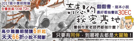 2017放暑假!小說投票送30EC再抽贈書!