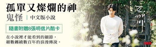 最夯韓劇《燦爛的守護神》小說--唯有讀過小說,才知道神的安排