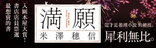 推理小說排行榜「驚人的」三冠王!米澤穗信揮灑的推理小說絕技!