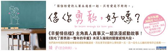 《早餐情侶檔》主角真人真事又一超浪漫感動故事!