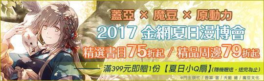 蓋亞輕動漫滿399送【夏日Q扇】!特傳精品套組熱賣中!