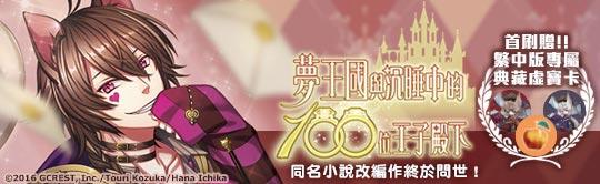 女性向療癒系手遊《夢100》改編小說版!送首刷限定序號卡!