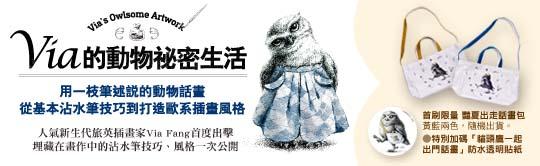 人氣新生代旅英插畫家Via Fang首度出擊