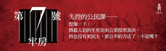 7月金網選書:失控的公民課,誰才能決定他人的生死?