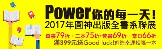 2017圓神書展