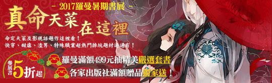 2017羅曼暑期書展5折起!影視最夯原作醉玲瓏2本75折!