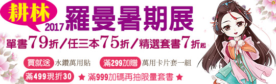 耕林羅曼、輕動漫滿499元現折30元!買就送水鑽萬用貼!