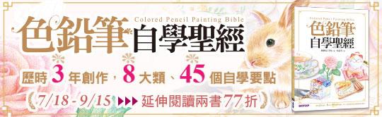 「飛樂鳥」夏日消暑塗鴉主題展,延伸兩本77折!