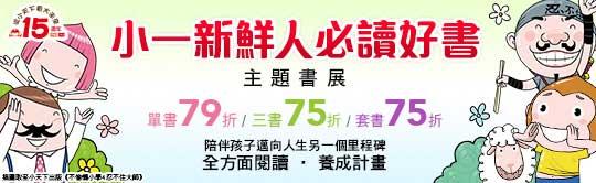 小一新鮮人開學書展單書三書75折,精選套書75折!