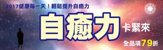 喚醒人體本能自癒,延伸書展79折!