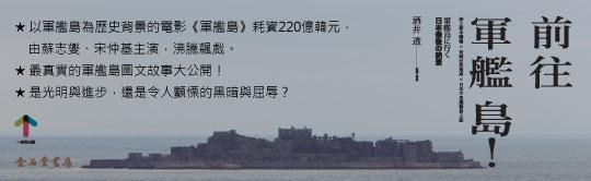 由蘇志燮、宋仲基主演《軍艦島》8/18上映中,一窺神祕全貌。