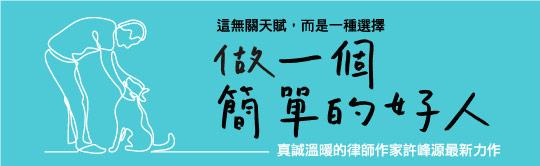 限量親簽!許峰源律師新作《做一個簡單的好人》