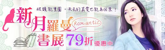 2017新月全書系羅曼書展開跑~編輯推薦套書75折起!