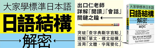 用「理論+實例」來解析日語!有效理解日語「閱讀」及「會話」!