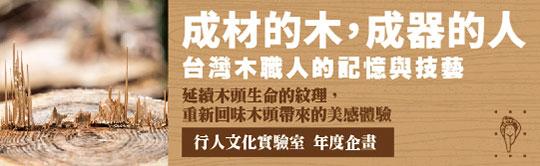 台灣木職人的記憶與技藝