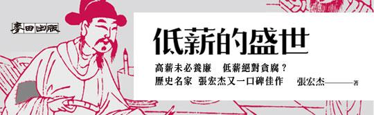 看官俸低廉的中國朝代,窺看中國二千年官場經濟與腐敗人性