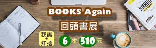 BOOKS Again!回頭書展,6本510元全島寄送!