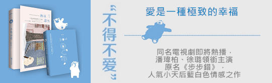 都市情感劇《不得不愛》,由潘瑋柏、徐璐、毛曉彤領銜主演