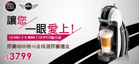 MINI COOPE聯名款◆超值禮盒組