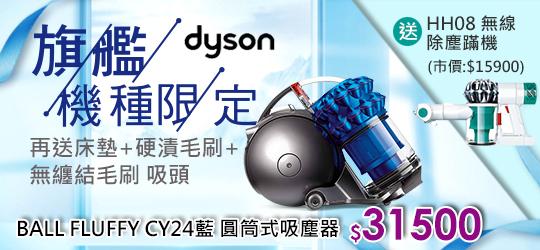 dyson★CY24圓筒吸塵器 送手持除?機再送三吸頭