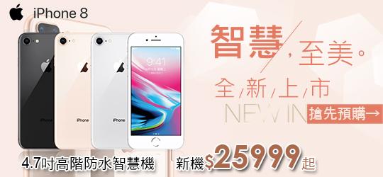 ◆iPhone 8 限量預購