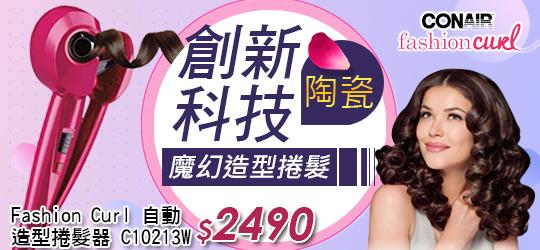 魔幻捲髮器◆ 頭髮自動捲入塑型