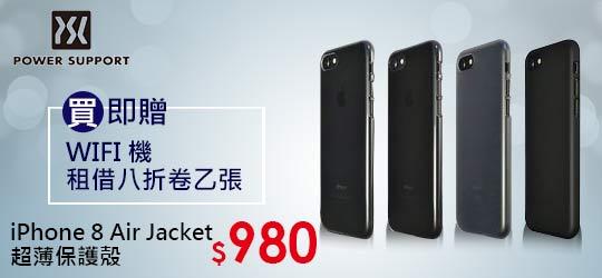 提供iPhone 8最優質且最具功能性的保護